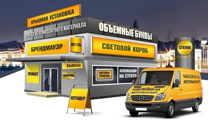 Наружная реклама для продвижения бизнеса